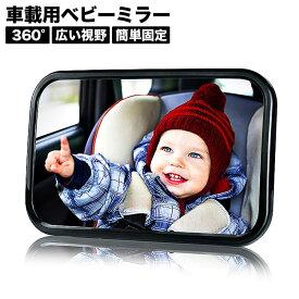 ベビーミラー 車 インサイトミラー アクリル鏡面 広くてクリアな視界 360度角度調整可能 子供の安全を常に見守る 車内ミラー 子供 カー用品 補助ミラー 赤ちゃんミラー 楽天ロジ
