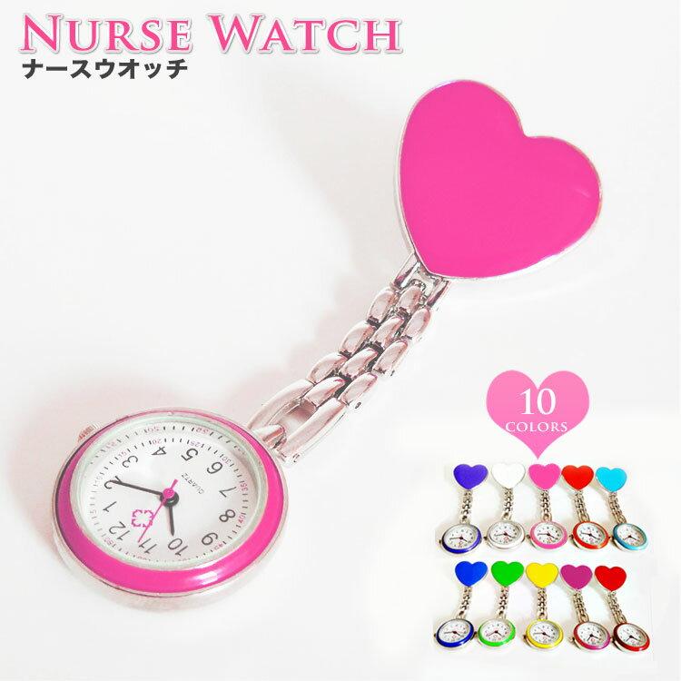 ナースウォッチ おすすめ かわいい ハート シンプル ナース 時計 ナースグッズ時計 看護師 時計 グッズ 送料無料 定形外