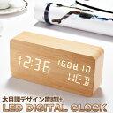 【今だけ10%OFF】置き時計 置時計 おしゃれ 北欧 デジタル 目覚まし時計 おしゃれ 大音量 卓上時計 LED 木製 アラーム 温度計 送料無料 定形外