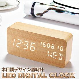 【10%OFF+先着15%OFFクーポン】置き時計 置時計 おしゃれ 北欧 デジタル 目覚まし時計 おしゃれ 大音量 卓上時計 LED 木製 アラーム 温度計 送料無料 定形外