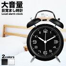目覚まし時計大音量オシャレおしゃれ送料無料目覚まし時計起きれる大音量置き時計置時計掛け時計バックライト電池式光る針時計アラーム単三