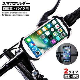 【15%クーポン解禁】スマホホルダー 自転車 バイク 自転車 スマホ ホルダー 防水 スマホ ホルダー 各種スマートフォン対応 シリコン素材 バイク 対応可能 Android iPhone 12 11 X XS XR Max