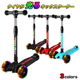 キックボード 子供 ブレーキ キックスケーター 3輪 子供 キッズ 大人 ブレーキ付 LED 男の子 女の子 送料無料FBA&佐川