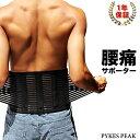 腰痛ベルト メッシュ 腰サポーター 腰 腰用 腰痛 コルセット 腰椎骨盤固定 腰部骨盤ベルト 姿勢矯正 姿勢補正 シェイ…