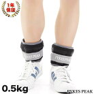 アンクルウエイトリストウエイト2kg1.5kg0.5kg2個セットパワーリストパワーアンクルリストバンド腕手首脚脚用足首重り足ウェイトトレーニングダンベル筋トレ男性女性男女兼用送料無料