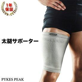 太もも サポーター 肉離れ 筋トレ 太腿 サポーター スポーツ 薄手 しっかり 高齢者 加圧 ゆうパケット