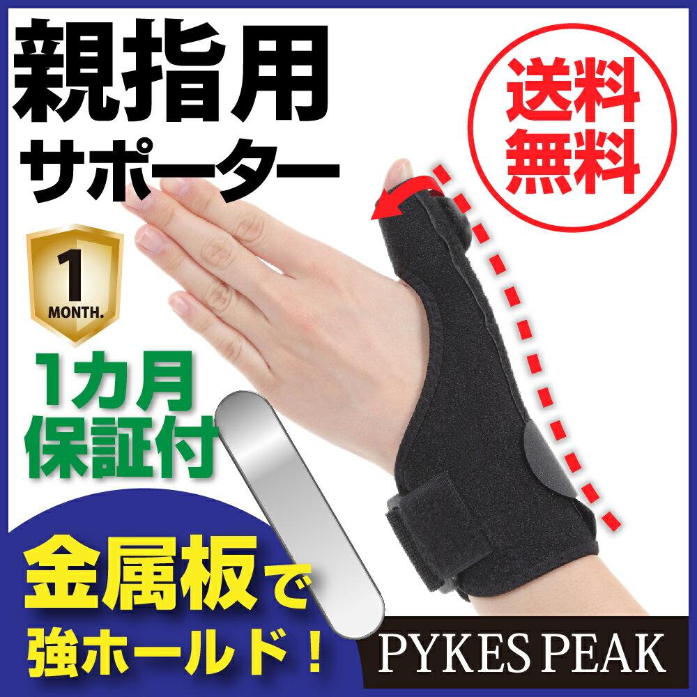 サポーター 親指用 付け根 スポーツ用 取り外し可能 金属プレート 黒 固定 腱鞘炎 ばね指 保護 一カ月保証 男女兼用 調整可能 フリーサイズ PYKESPEAK