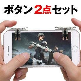 荒野行動 コントローラー 最新 荒野行動 射撃ボタン 荒野行動 ゲームパッド iPhone Android PUBG 2点セット 高速射撃 エイム 照準 移動 高感度 FPS TPS T10s 定形外