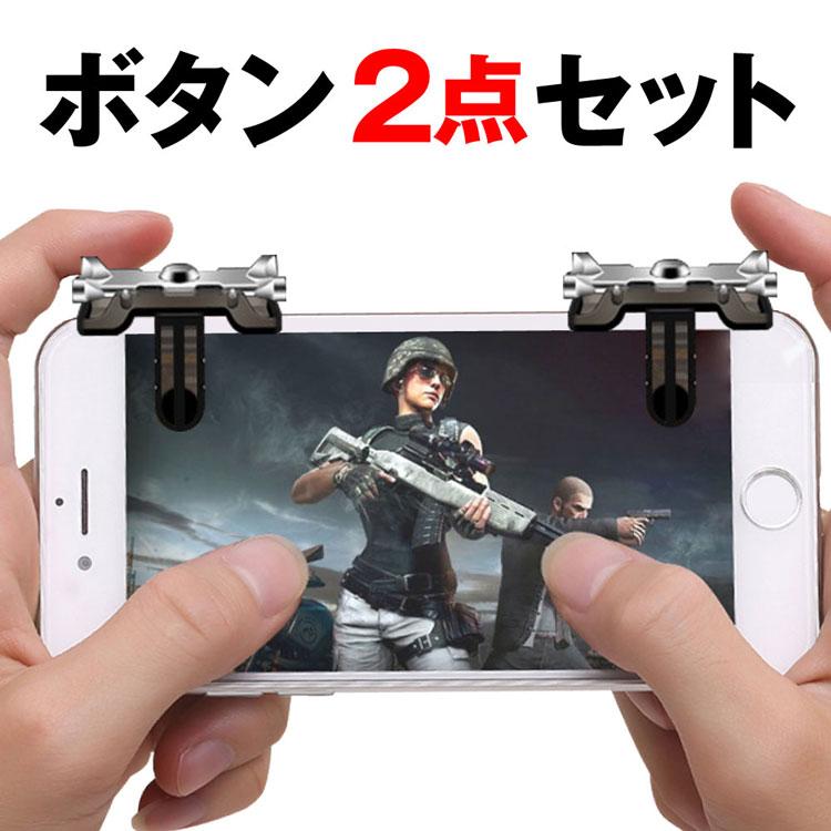 荒野行動 コントローラー ゲームパッド 荒野行動コントローラー iPhone Android PUBG ボタン 2点セット 高速射撃 エイム 照準 移動 高感度 押しボタン FPS TPS P20 定形外