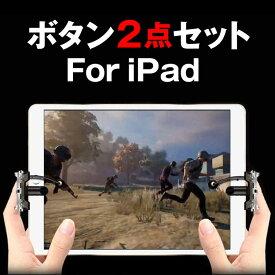 荒野行動 コントローラー iPad 最新 荒野行動 射撃ボタン ゲームパッド 2点セット iPhone XsMAX Android 用 グリップ 高速射撃 エイム 照準 移動 高感度 押しボタン P20s 定形外