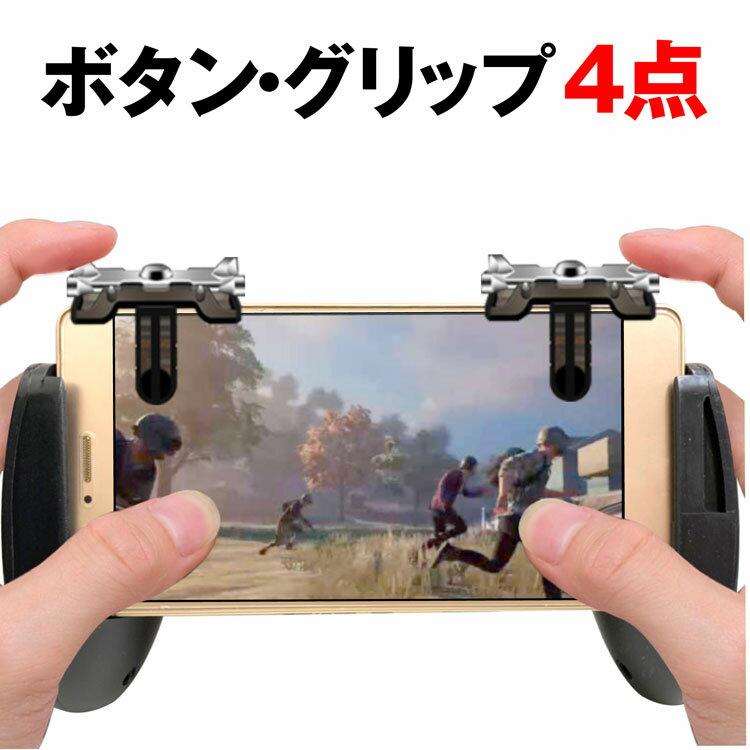 荒野行動 コントローラー 最新 荒野行動 射撃ボタン 荒野行動 ゲームパッド iPhone Android PUBG ボタン 4点セット 高速射撃 エイム 照準 移動 高感度 FPS TPS P20-4set 定形外