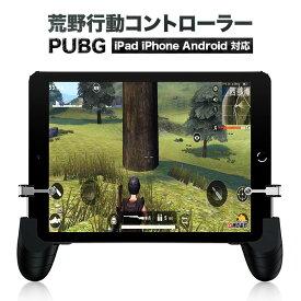 荒野行動 コントローラー iPad 最新 iPhoneX 高速射撃 タブレット 荒野行動 射撃用 荒野行動コントローラー iPhone X XS XR XSMAX Android 高感度 押しボタン R9 定形外