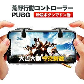 荒野行動 コントローラー 最新 iPad Android iPhone X XS XR 8 XSMAX 荒野行動 射撃ボタン 荒野行動 ボタン 高速射撃 高感度 T12 定形