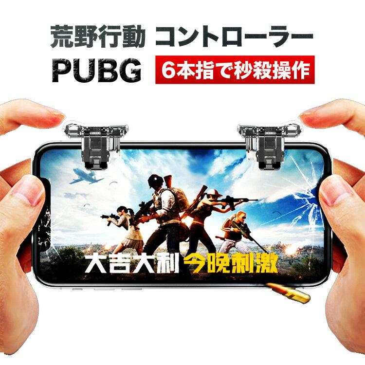 荒野行動 コントローラー 6本指 最新 iPad Android iPhone X XS XR 8 XSMAX 荒野行動 射撃ボタン 荒野行動 ボタン 高速射撃 高感度 T6 定形