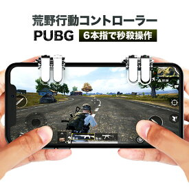 荒野行動 コントローラー 6本指 最新 iPad Android iPhone X XS XR 8 XSMAX 荒野行動 射撃ボタン 荒野行動 ボタン 高速射撃 高感度 W6 定形