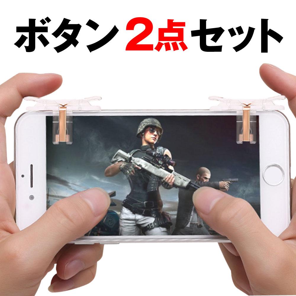 荒野行動 コントローラー 最新 荒野行動 射撃ボタン 荒野行動 ゲームパッド iPhone Android PUBG ボタン 2点セット 高速射撃 エイム 照準 移動 高感度 FPS TPS T10 定形外
