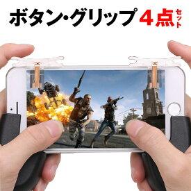 荒野行動 コントローラー 最新 荒野行動 射撃ボタン 荒野行動 ゲームパッド iPhone Android PUBG 4点セット 高速射撃 エイム 照準 移動 高感度 押しボタン T10+ハンドル 定形外
