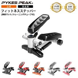 【公式】PYKES PEAK(パイクスピーク) ステッパー ダイエット 器具 ステッパー 静音 有酸素運動 ステッパー ダイエット 器具 踏み台昇降 健康 器具 ステッパーダイエット 脂肪燃焼 フィットネス 健康器具 足踏み ひねり運動 FBA