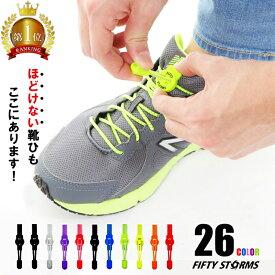 【10%OFFクーポン発行中!】靴紐 結ばない ほどけない レースロック 靴ひも くつひも 多色 カラー シューアクセサリー スニーカー 伸縮型 子供 簡単 定形外