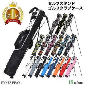 【公式】PYKES PEAK(パイクスピーク) セルフスタンド クラブケース ゴルフ セルフスタンドバッグ クラブケース スタンド レディース ゴルフ クラブケース スタンド スタンドバッグ ゴルフバッ