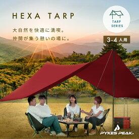 【店内全品ポイント2倍!】「公式」PYKES PEAK(パイクスピーク) ヘキサタープ HEXA TARP「2020年 5色」UVカット率99%以上 / 耐水圧PU2000mm タープ テント キャンプ用品 シルバーコーティング HEXA TARP 3/4P-APLICOTBEIGE 倉庫