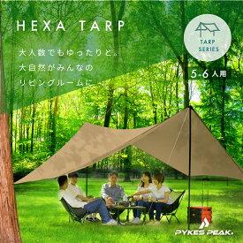 【店内全品ポイント2倍!】「公式」PYKES PEAK(パイクスピーク) ヘキサタープ HEXA TARP「2020年 5色」UVカット率99%以上 / 耐水圧PU2000mm タープ テント キャンプ用品 シルバーコーティング HEXA TARP 5/6P-APLICOTBEIGE 倉庫