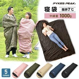 【店内全品ポイント2倍!】【公式】PYKES PEAK 寝袋 封筒型【シーンに合った対応温度で選べる】5色 シュラフ 丸洗い可能 キャンプ アウトドア 1000g FBA