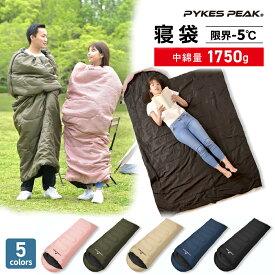 【店内全品ポイント2倍!】【公式】PYKES PEAK 寝袋 封筒型【シーンに合った対応温度で選べる】5色 シュラフ 丸洗い可能 キャンプ アウトドア 1750g FBA