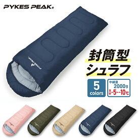 【店内全品ポイント2倍!】【公式】PYKES PEAK 寝袋 封筒型【シーンに合った対応温度で選べる】5色 シュラフ 丸洗い可能 キャンプ アウトドア 2000g FBA