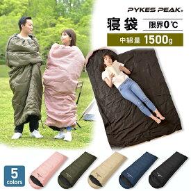 【お得なクーポン発行中!】【公式】PYKES PEAK 寝袋 封筒型【シーンに合った対応温度で選べる】5色 シュラフ 丸洗い可能 キャンプ アウトドア 1500g FBA