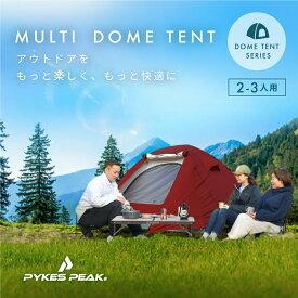 【公式】PYKES PEAK(パイクスピーク) MULTI DOME テント 2~3人用「2021年最新版 / 5色」【スチールポール付き】フライシート付き【UVカット率99%以上 / 耐水圧PU2000mm】キャンプテント ドームテント シルバーコーティング【ペグ・ロープ・キャリーバッグ付き】倉庫