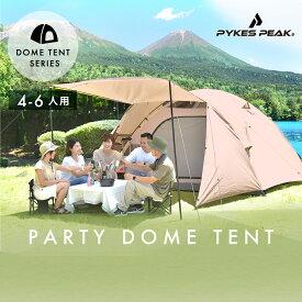 【お得なクーポン発行中!】「公式」PYKES PEAK(パイクスピーク) パーティー ドームテント 4〜6人用 「PARTY DOME 4-6P」 3色 大人数 大型 キャンプ テント【UVカット率99%以上 / 耐水圧PU2000mm】 FBA