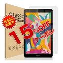 【15%オフクーポン解禁】Huawei MediaPad M5 Lite 8 フィルム ガラスフィルム 強化ガラス 保護フィルム 透明 硬度9H 0.3mm M5 Lite 8 GCL ネコポス