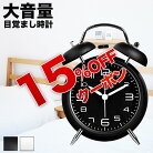 目覚まし時計大音量ベルオシャレおしゃれ送料無料めざまし時計起きれる大音量置き時計置時計掛け時計バックライト電池式光る針時計アラーム単三