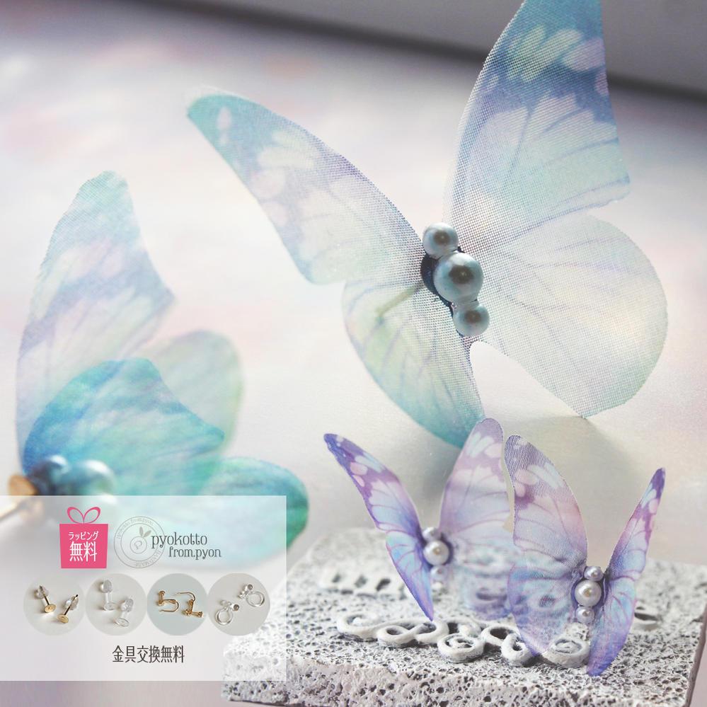 蝶々 大ぶり パール 金属アレルギー 樹脂ピアス かわいい ピアス イヤリング 和風 ブルー 水色 ゆめかわいい 浴衣 着物 ハンドメイド ギフト プレゼント レディース 女性 ポイント消化