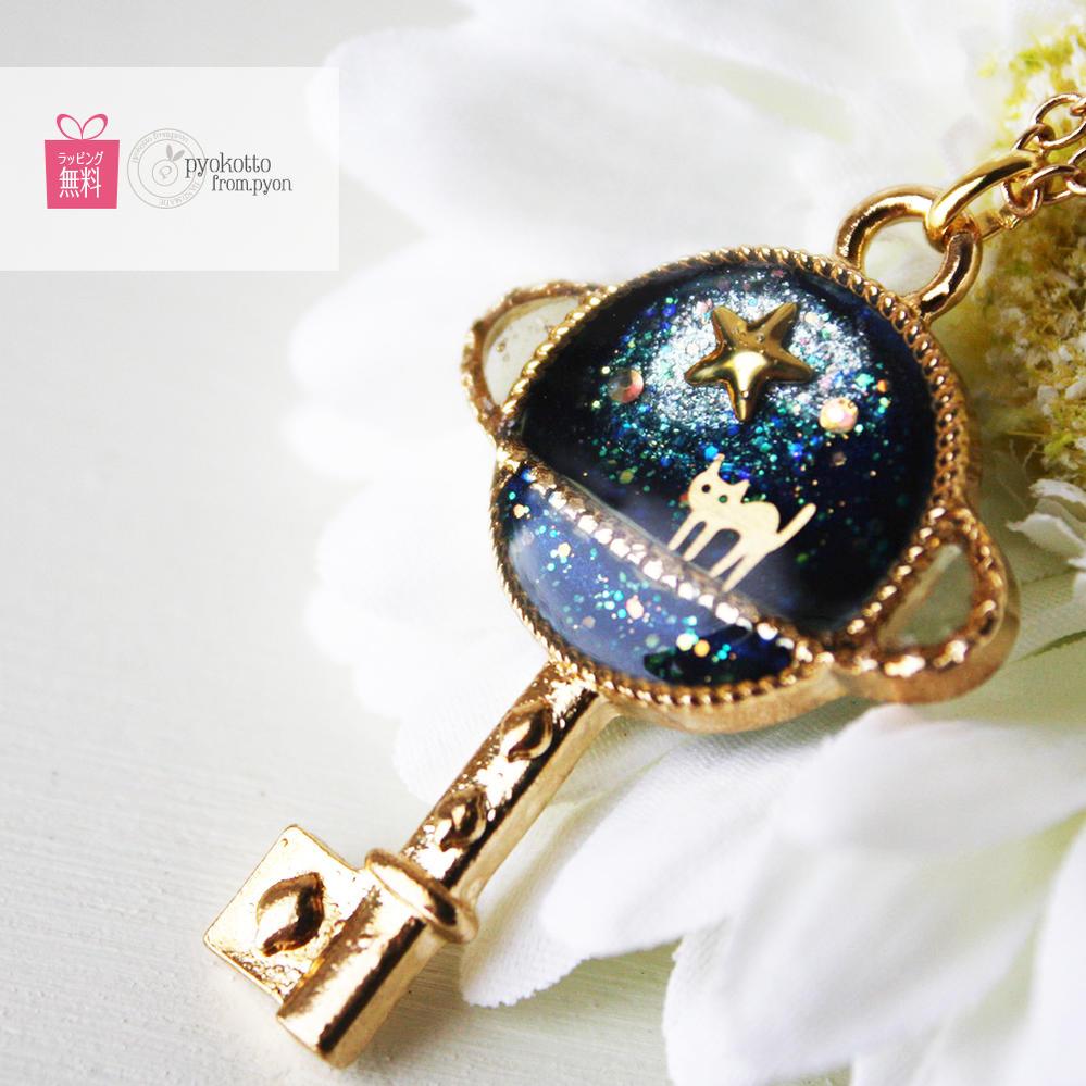猫 ネックレス ハンドメイドアクセサリー ねこ 宇宙 鍵 レジン ブルー 星 ゴールド 銀河 ネコ 土星 惑星 ハロウィン コスプレ