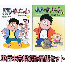パパとゆっちゃん  単行本未収録作品集セット