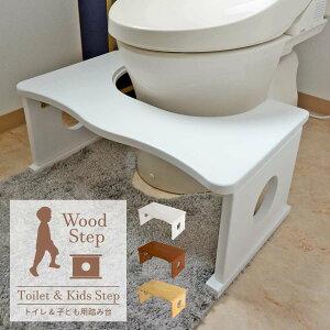 ステップ 踏み台 折りたたみ 脚立 台 木製 子供 おしゃれ 洗面台 玄関 子ども 補助便座 トイレ 幼児 トイレトレーニング用 高さ25cm 高さ35cm