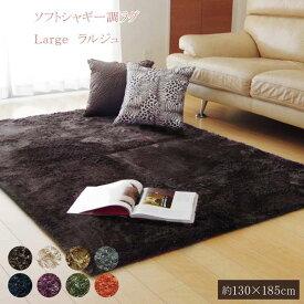 ラグ カーペット 3畳 おしゃれ 洗える 2畳 北欧 安い 冬 絨毯 滑り止め 年中 ラグマット 洗濯 防音 シャギー 冬用 130×185
