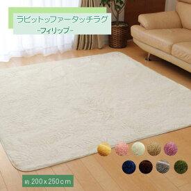 ラグ カーペット 6畳 おしゃれ 洗える 4畳 北欧 安い 冬 絨毯 年中 ラグマット 洗濯 防音 シャギー 冬用 正方形 200×250