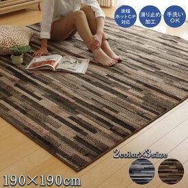 ラグ カーペット 3畳 おしゃれ 洗える 6畳 北欧 安い 夏 絨毯 年中 ラグマット 洗濯 防音 夏用 正方形 190×190 日本製
