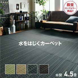 ラグ カーペット 4.5畳 撥水 洗える 防ダニ おしゃれ 日本製 い草 風 6畳 ペット 正方形 絨毯 ラグマット 285×285