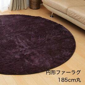 ラグ ラグマット 円形 185 洗える 3畳 おしゃれ カーペット 丸形 丸 シャギー 洗濯 絨毯 防音 2畳 6畳 ファー 紫 ムートン