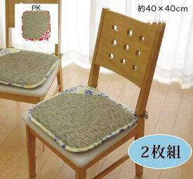 チェアパッド 座布団 クッション 四角 40 紐付き 座る用 椅子用 おしゃれ 椅子 北欧 子供 椅子用クッション オフィス 和風 い草 2個 セット