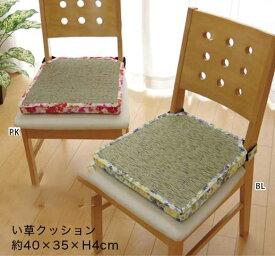 チェアパッド 座布団 クッション 四角 紐付き 厚手 座る用 椅子用 おしゃれ 椅子 北欧 子供 椅子用クッション オフィス 和風 い草