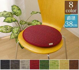 チェアパッド 座布団 クッション 丸形 座る用 椅子用 おしゃれ 椅子 丸 北欧 子供 椅子用クッション オフィス 和風 赤 い草