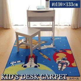 カーペット 子供 デスクカーペット 学習机 ラグ 子供部屋 リビング 1畳 洗える 星柄 宇宙 チェアマット おしゃれ デスク ラグマット 110 130