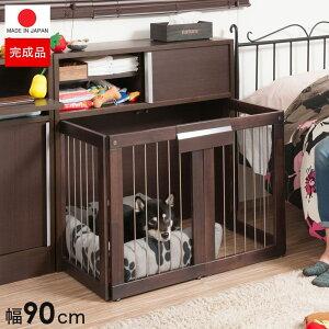ペットサークル 犬用 おしゃれ 小型犬 中型犬 折りたたみ キャビネット 木製 収納 北欧 完成品 幅90 カウンター下収納 棚 日本製 ペットケージ 犬
