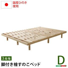 フロアベッド ローベッド ベッド ダブルベッド フレーム ダブル すのこベッド すのこ 木製ベッド 木製 木製ダブルベッド