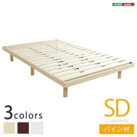 フロアベッド ローベッド ベッド セミダブルベッド フレーム セミダブル すのこベッド すのこ 木製ベッド 木製 木製セミダブルベッド